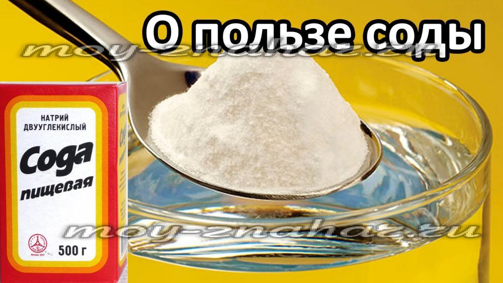 сода пищевая для похудения как принимать