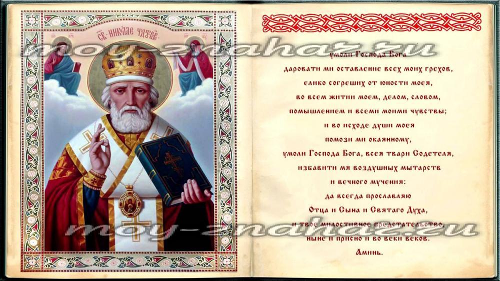 вкладов депозитов молитва святому николаю о помощи в находке выбирать