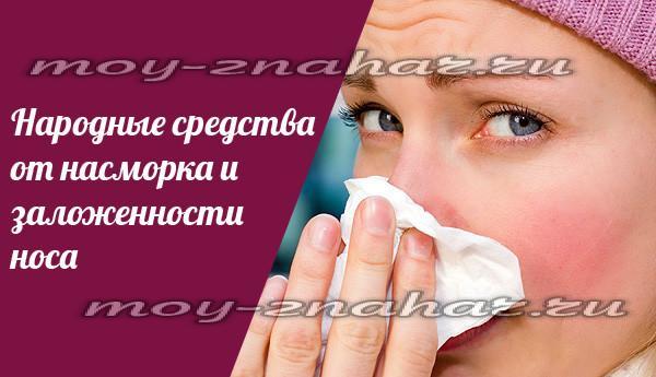 Чем лечит заложенность носа в домашних условиях быстро