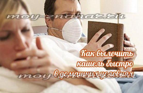 Как избавиться от кашля в домашних условиях быстро за 2 часа