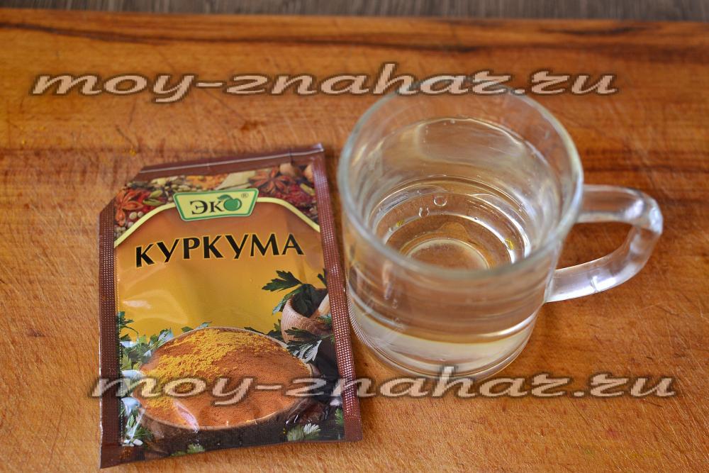 Напиток С Куркумой Для Похудения Отзывы. Куркума для похудения