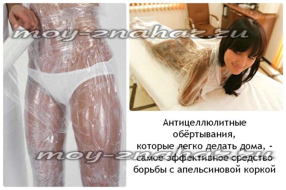 Самые Эффективные Обертывания Для Похудения Ляшек. Обертывания от целлюлита на ногах, ягодицах и бедрах: делаем в домашних условиях